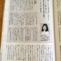 美容英・飯塚美香雑誌掲載