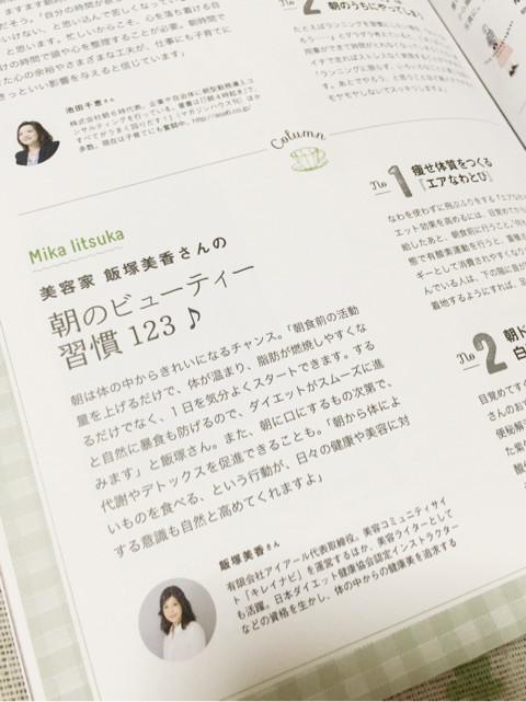 朝時間.jpのムック本に掲載されました!