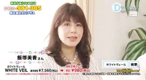 美容家・飯塚美香のテレビ出演