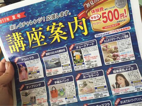 綱島カルチャーセンターでメイクレッスンの講師を務めます!