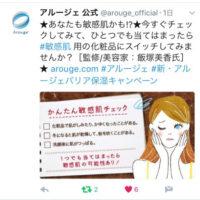 美容家・飯塚美香からのお知らせ