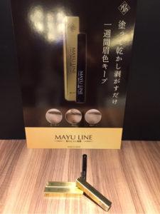 美容家・飯塚美香プロデュース第3弾!MAYU LINE本日発売!