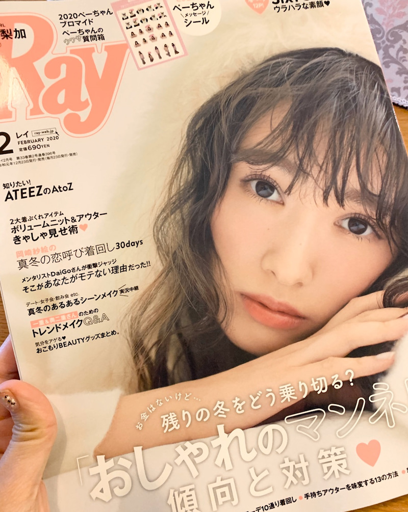 美容家・飯塚美香RAY2月号に掲載して頂きました!