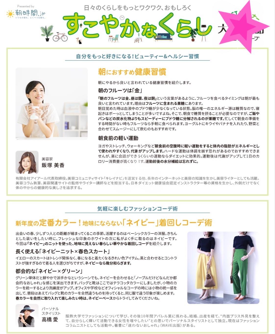美容家・飯塚美香 リーフレット雑誌コメント