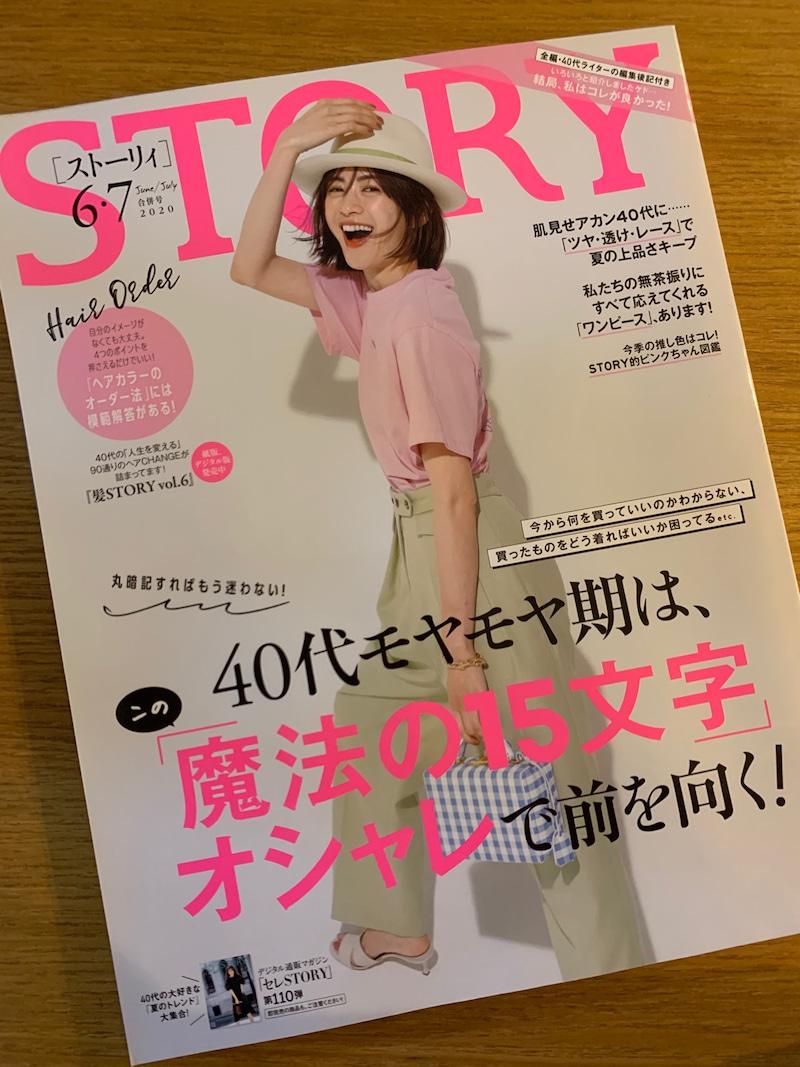 雑誌STORY6・7月合併号に掲載して頂きました!今度はヘアのページです!